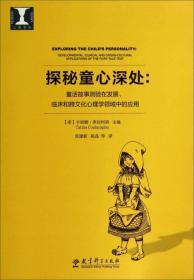 心理书坊·探秘童心深处:童话故事测验在发展、临床和跨文化心理学领域中的应用