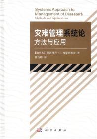 灾难管理系统论方法与应用