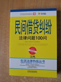 生活法律热线丛书:民间借贷纠纷法律问题100问(第2版)