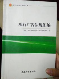 现行广告法规汇编(一版一印,印数5千册)
