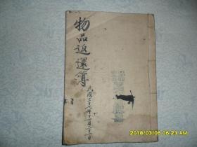 物品返还簿 辽阳县安平区双庙村农委会