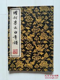 增订李太白年谱(16开 1981年1版1印)