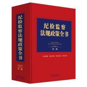 纪检监察法规政策全书(第二版)