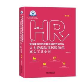 现货-资深律师手把手教你搞定劳动争议:人力资源法律风险防范案头工具全书(第二版)(老HRD手把手系列丛书)