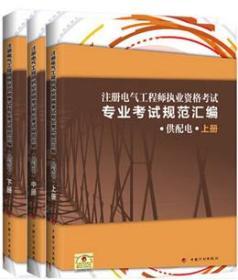 注册电气工程师执业资格考试专业考试规范汇编(供配电)(上、中、下册)9787518200139本社/中国计划出版社