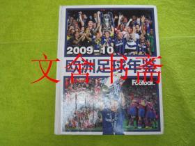 2009-10 欧洲足球年鉴 精装