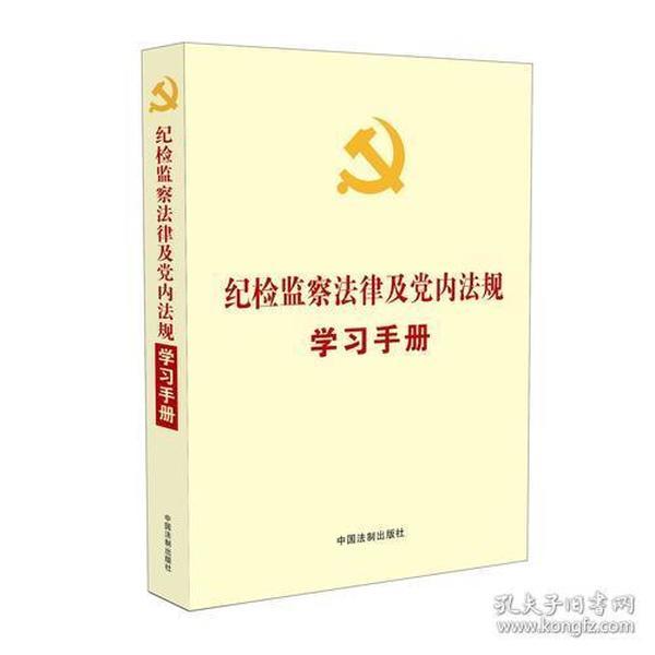 纪检监察法律及党内法规学习手册