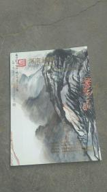 河南郑州2012年秋季中国书画【四】拍卖会专场