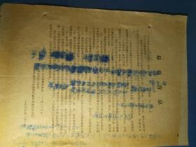 最新消息 1月28日中央军委命令(所定八条,很好,照发.毛泽东)