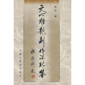 文心雕龙创作论蔬鉴林杉内蒙古教育出版社9787531134459