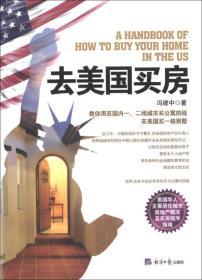 去美国买房