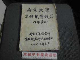 <<南大京大学烹饪菜谱教材>>复印本