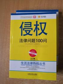 生活法律热线丛书:侵权法律问题100问(第2版,六五普法实用版本)