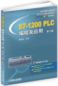 S7-1200 PLC编程及应用  第3版9787111563136(G2南1)