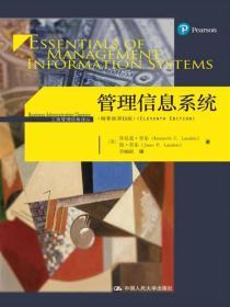 现货-工商管理经典译丛:管理信息系统(精要版·第11版)(工商管理经典译丛)