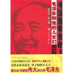 毛泽东和他的儿女们