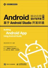 Android移动应用设计与开发(第2版)——基于Android Studio开发环境