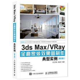 当天发货,秒回复咨询 二手正版二手 3ds Max VRay全套家装效果图制作典型实例 第3版 如图片不符的请以标题和isbn为准。