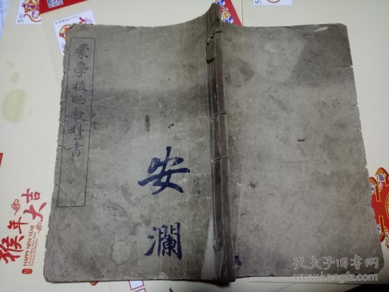 蒙学植物学教科书(光绪三十一年三月再版)  后有袁世凯户部咨文