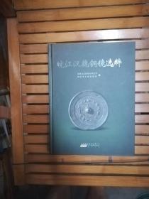 皖江汉魏铜镜选粹 【硬精装 大16开 一版一印 铜版纸彩印】