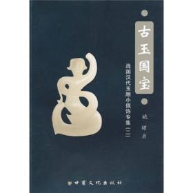 古玉国宝:战国汉代玉雕小佩饰专集(2)