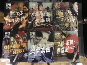 邵氏 电影 系列 一套六本 收录六十年代 武侠 电影史