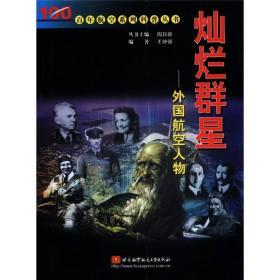 百年航空系列科普丛书·灿烂群星:外国航空人物