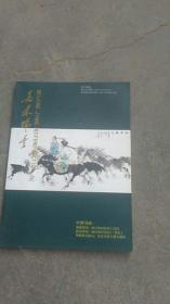 嘉禾瑞丰2012年秋季艺术品拍卖会专场【一】