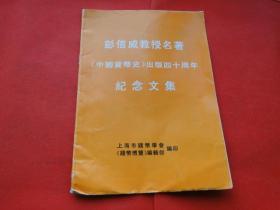 彭信威教授名著《中国货币史》出版四十周年纪念文集,1994一版一印,仅2000册
