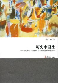 历史中诞生:1980年代以来中国当代小说中的青年构形