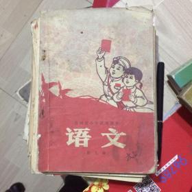 贵州省小学试用课本 语文 第九册