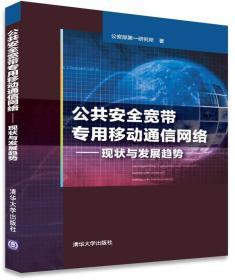 公共安全宽带专用移动通信网络——现状与发展趋势 部研究所