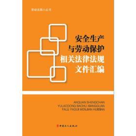 安全生产与劳动保护相关法律法规文件汇编
