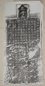 拓片 北魏 龙门二十品之一 (95cm/43cm)