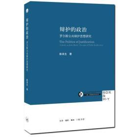 三联·哈佛燕京学术丛书:辩护的政治 罗尔斯公共辩护思想研究