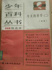 少年百科丛书精选本(61)--今天的科学(二)