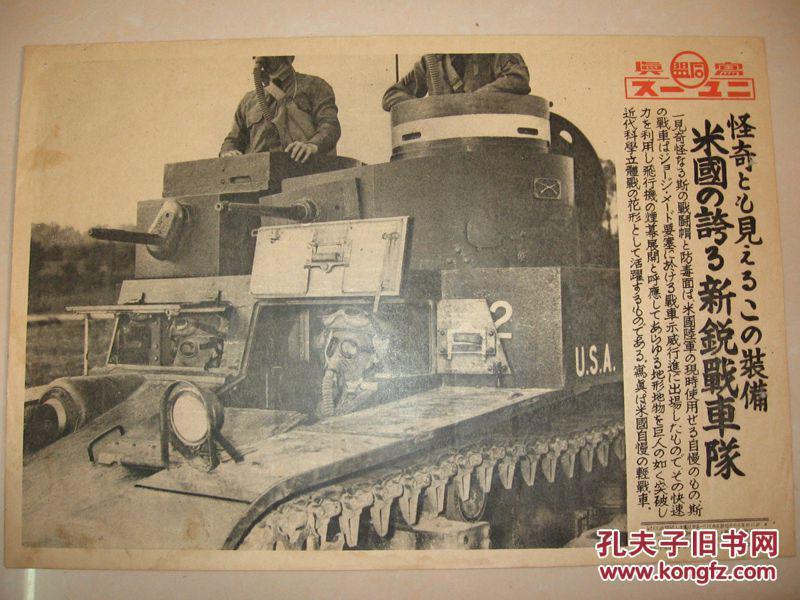 日本侵华罪证 1939年同盟写真特报  美国新式轻型战车