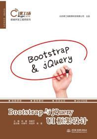 Bootstrap与jQuery UI框架设计(前端开发工程师系列)