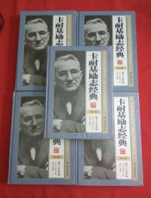 卡耐基励志经典 2-6册合售 图文珍藏版