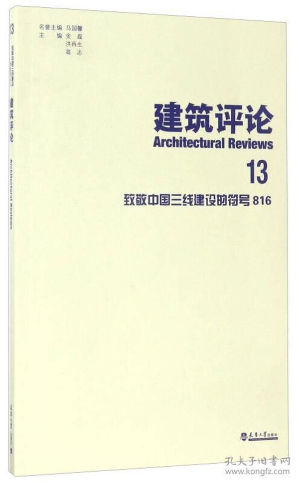 建筑评论13--致敬中国三线建设的符号
