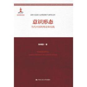 意识形态:当代中国的理论和实践