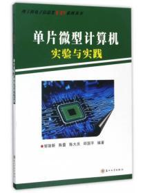 单片微型计算机实验与实践/理工科电子信息类DIY系列丛书