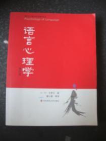 语言心理学第四版