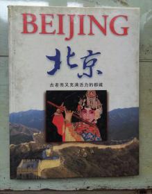 北京 古老而又充满活力的都城