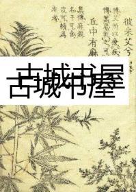 古籍,极其珍贵《中国古代药典,动物学,昆虫学,鱼类学,鸟类学图考》约100版画图录,约1785年出版,18 x 25 cm