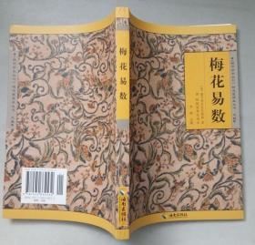 正版 《故宫珍本丛刊》精选整理本丛书:梅花易数  品净无迹