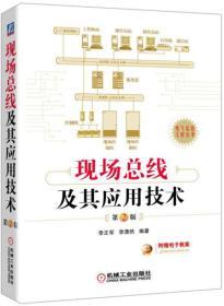 现场总线及其应用技术(第2版)