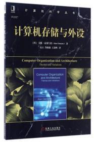 计算机科学丛书:计算机存储与外设