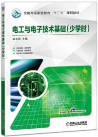 电工与电子技术基础(少学时)