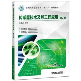 9787111557821-R3-传感器技术及其工程应用